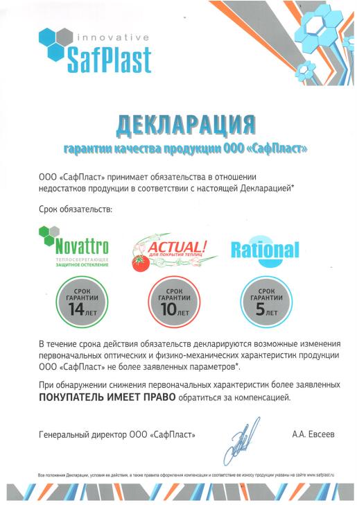 policarbonat-decloracia